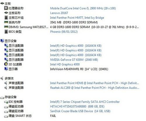 不同的商务范儿 联想V480s笔记本评测