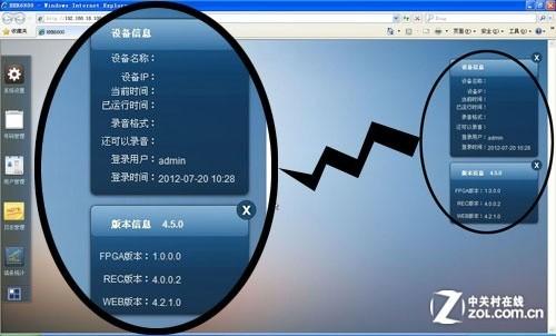 监听八路电话 华亨HHR6808N设备评测