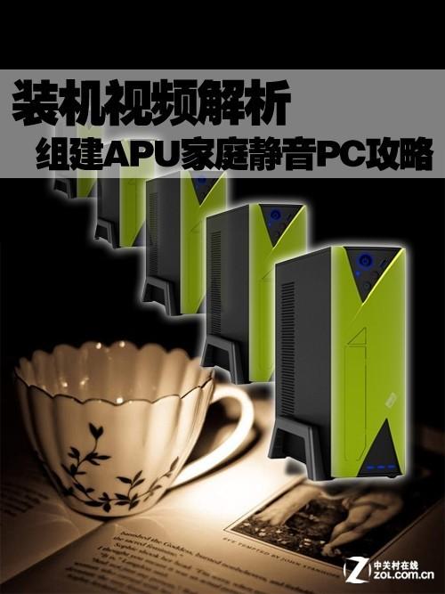 装机视频解析 组建APU家庭静音PC攻略