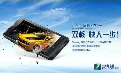 全线4.0+双核  卓普耀眼迎战手机奥运!