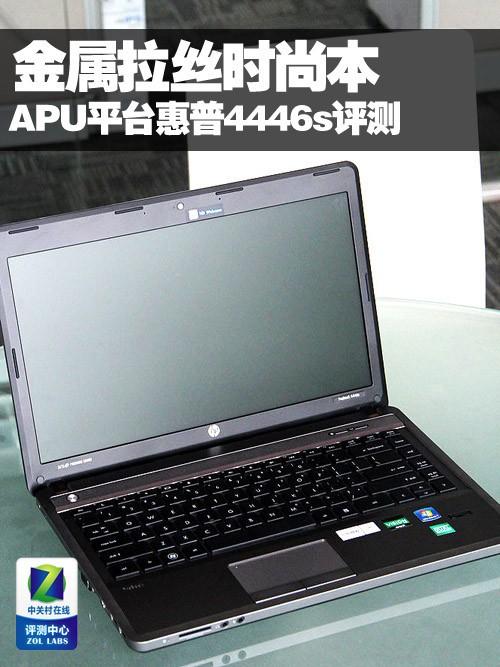 惠普4446s