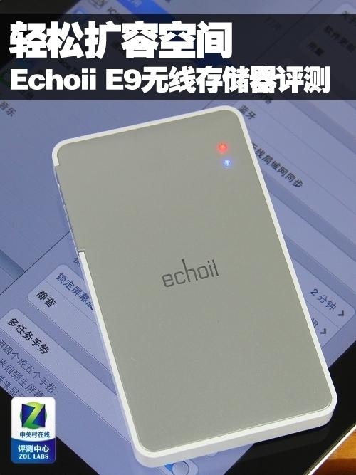轻松扩容空间 无线存储器Echoii E9应用评测