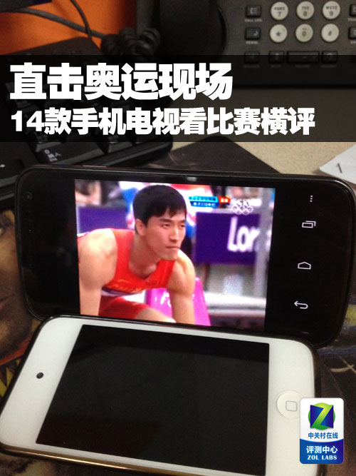 直击奥运现场 14款电视APP看赛事谁强?