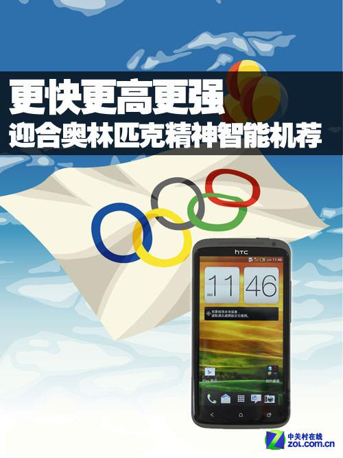 更快更高更强 迎合奥林匹克精神手机荐