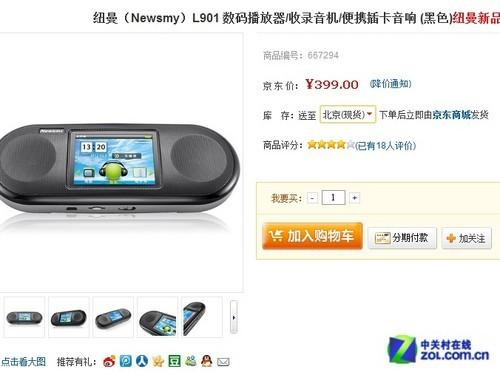 纽曼L901 数码播放器京东特价399元