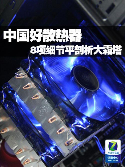 中国好散热器 4项细节平剖析大霜塔