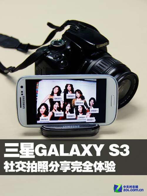 三星GALAXY S3社交拍照分享完全体验