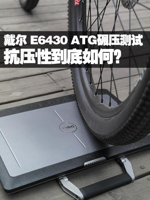 单车碾压无伤 戴尔E6430 ATG坚固性测试