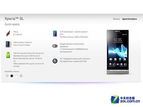 双核1.7GHz骁龙S3 四色索尼Xperia SL亮相