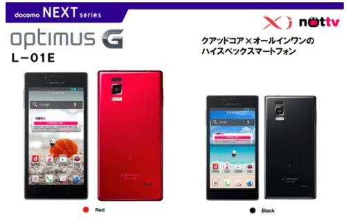 4.7吋/S4四核/1300万 LG Optimus G曝光