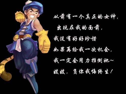 耐庵中枪啦 玩家恶搞水浒Q传2爱情观