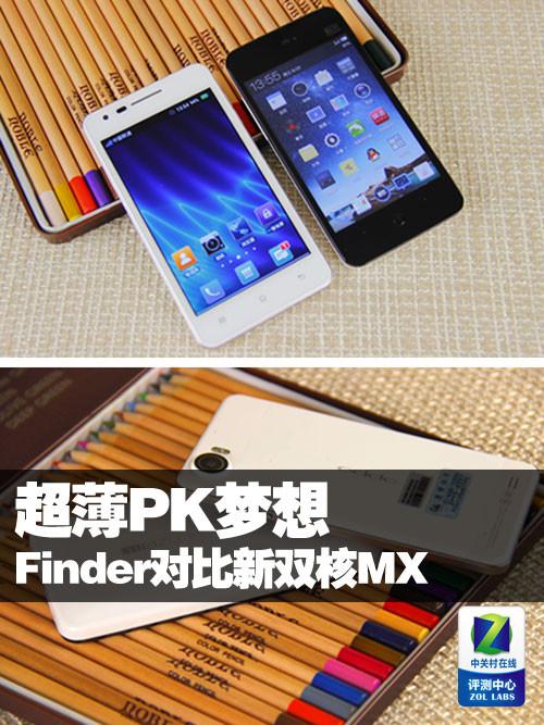 超薄&梦想 OPPO Finder对比新双核魅族MX(全文)
