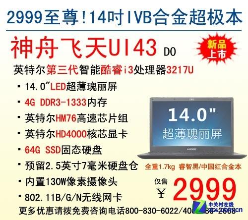 神舟电脑逆天2999元 红色款超极本登场