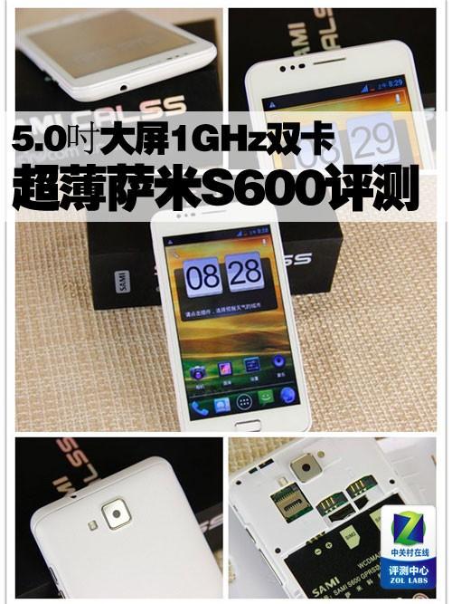 5.0�即笃�1GHz双卡 9.5毫米萨米S600评测