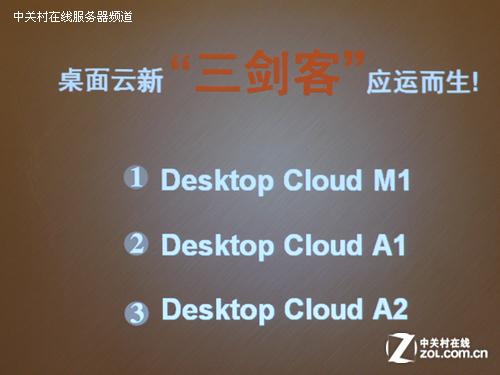 华为发布基于盒式和一体化的桌面云方案