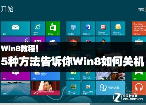 Win8教程!5种方法告诉你Win8如何关机