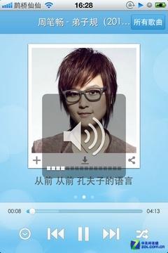 每日佳软:WIFI传歌 酷狗音乐iPhone新版