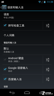 三系统狭路相逢 WP8/安卓/iOS6功能横评