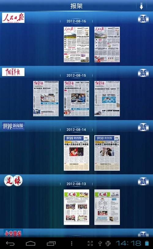 爱华MTV600平板手持电视睛彩报刊杂志新体验