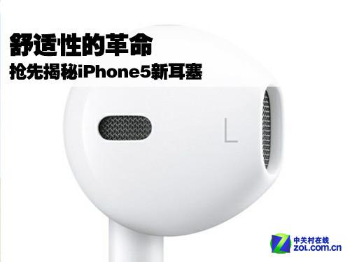 舒适性的革命 抢先揭秘iPhone5新耳塞