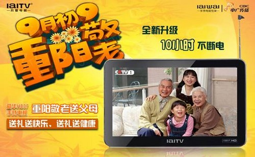 重阳节送长辈 爱华H837老人机手持电视