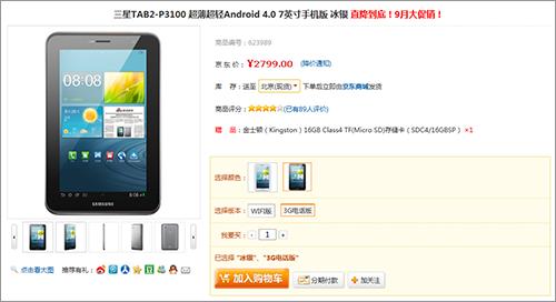 平板电脑 市场 > 平板电脑行情  1评论 搞定手机平板 三星p3100京东售