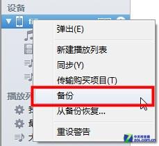 红雪越狱教程 iOS6 GM版不完美越狱教程
