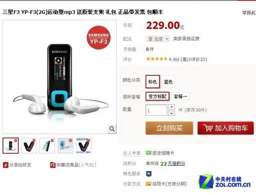 包邮还送支架 三星YP-F3运动MP3售229元