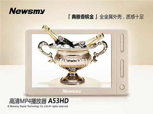"""十一开心放""""价"""",高清播放器Newsmy A53HD现价399元"""