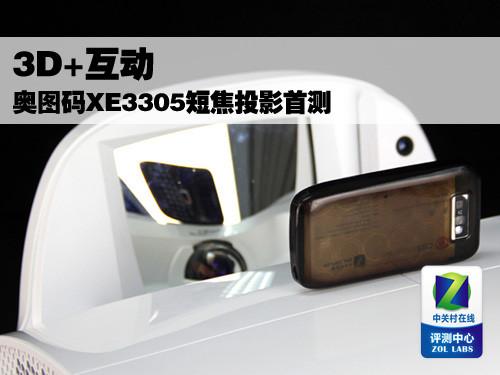 3D+互动 奥图码XE3305短焦投影首测