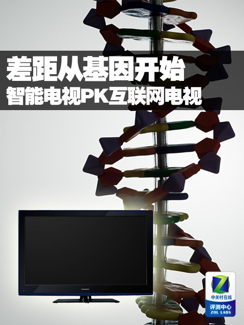 差距从基因开始 智能电视PK互联网电视
