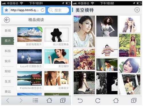 iPhone QQ浏览器3.6:精品阅读开启移动阅读新时代