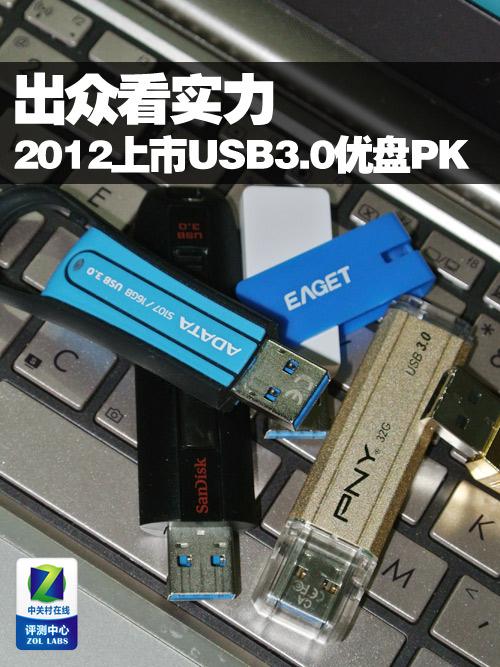出众看得见 10款2012上市USB3.0优盘PK