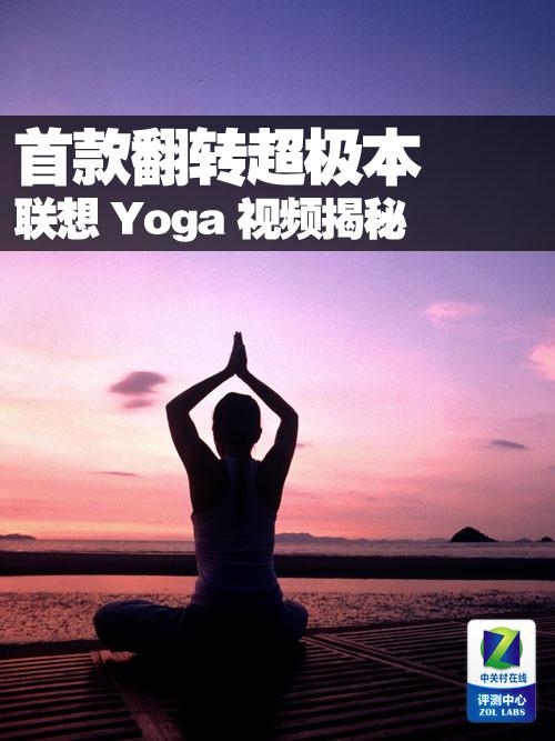 首款360°翻转超极本 联想Yoga视频揭秘