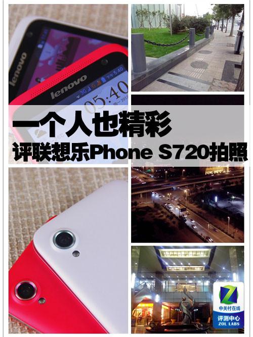 一个人也精彩 联想乐Phone S720拍照评测