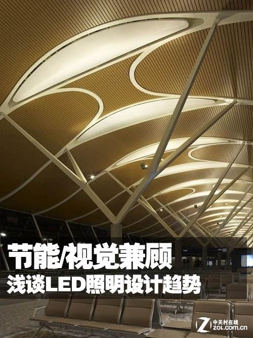 节能 视觉兼顾 浅谈LED照明设计趋势