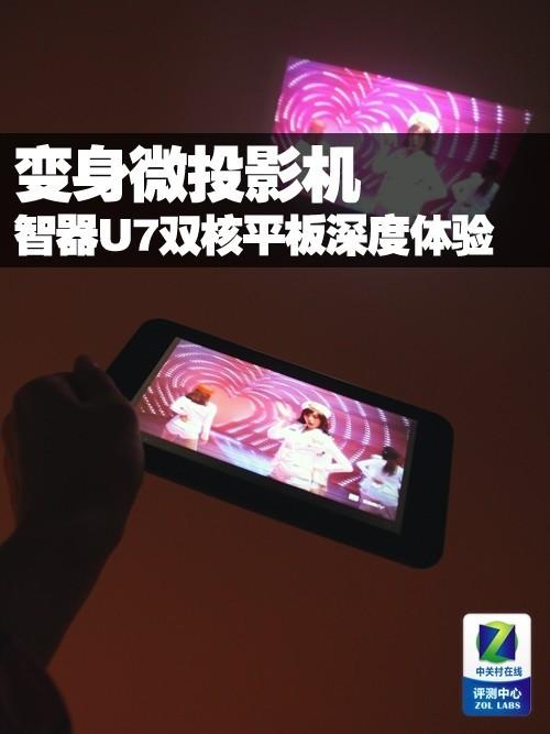 变身微投影机 智器U7双核平板深度体验