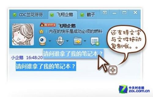 10.23佳软推荐:QQ2012签名支持表情