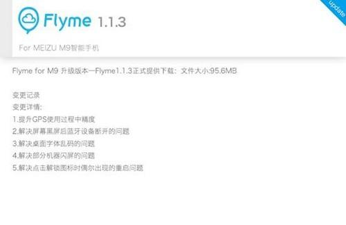 昔日机皇获新生魅族发布FlymeforM9固件