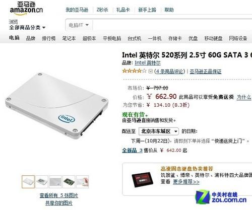 经典延续 亚马逊英特尔固态硬盘促销中