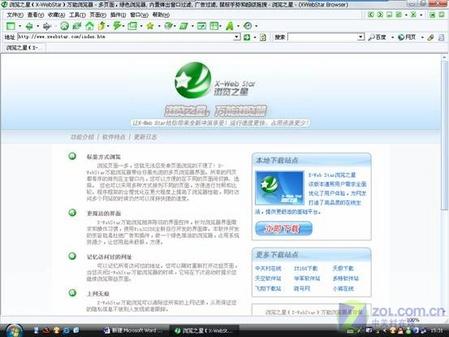 X-WebStar浏览之星 绿色万能浏览器