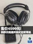 售价4599元 测舒尔高端开放式监听耳机