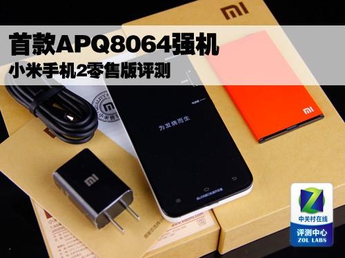 首款APQ8064强机 小米手机2零售版评测