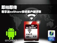 即拍即传 易享派ezShare安卓客户端评测