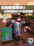 玩啥都得用对U 实测网游对CPU的依赖度