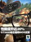 性能提升达20% GTX650动态超频BIOS实测