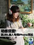 动感低音! JBL潮人专用iPhone耳机评测