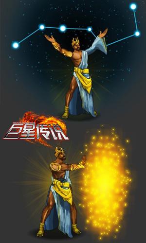 虎扑世界之《巨星传说》北斗天神 降临人间