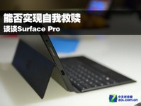 谈谈Surface Pro:能否实现自我救赎