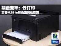 颠覆变革 惠普M251n彩色激光机首测